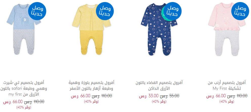 تخفيضات مذركير للاطفال الرضع